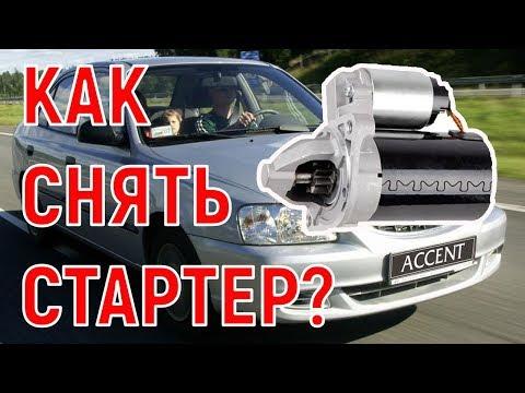 Как снять стартер с Hyundai Accent Хёндэ Акцент своими руками
