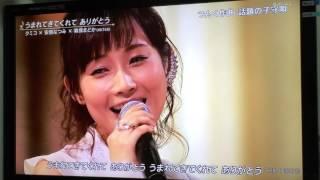 2015.FNS歌謡祭☆クミコ×安倍なつみ つんく♂作詞作曲 ♪ うまれてきてくれ...