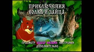 DVD - меню : Приключения волка и зайца. Сборник мультфильмов.