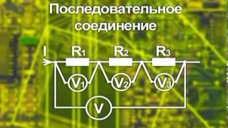 Основы электротехники. Часть 1. 2003