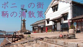 【鞆の浦】ポニョの街を散策 : Walking Around The Town of Ponyo(Hiroshima, Japan)