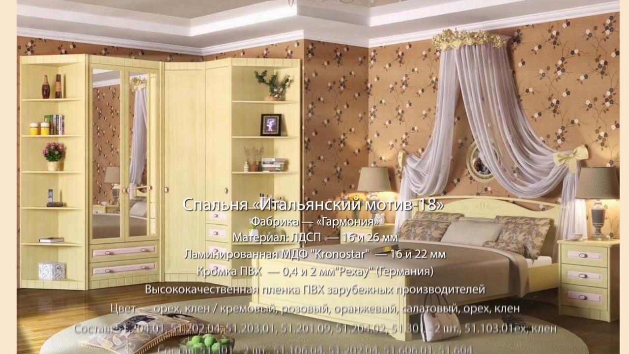 Спальни фабрики «Гармония»