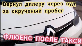 Renault Fluence после покупки-это ужас народ..и где были твои глаза???