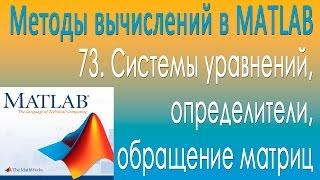 Системы уравнений, определители, обращение матриц. Методы вычислений в MATLAB. Урок 73