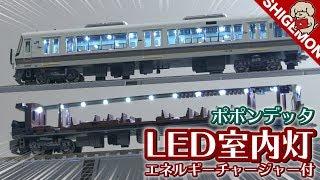 【比較テスト】明るくてチラつかないポポンデッタのLED室内灯(エネルギーチャージャー付)を取り付けレビュー! / Nゲージ 鉄道模型【SHIGEMON】