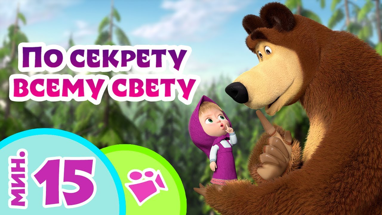 TaDaBoom песенки для детей 💭🌍 По секрету всему свету 🌍💭 Песни из мультфильмов 🐻 Маша и Медведь
