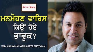 CHAJJ DA VICHAR #409 - Why Manmohan Waris Gets Emotional (29-DEC-2017)
