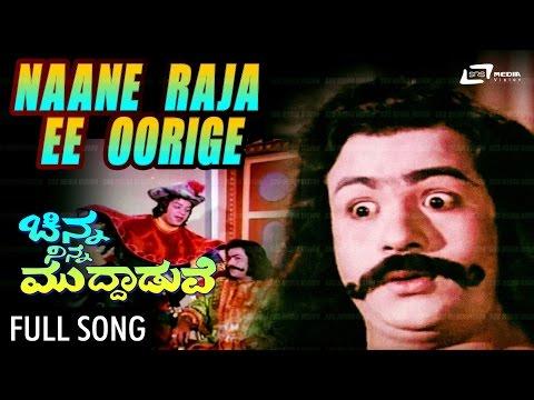 Chinna Ninna Muddaduve|Naane Raaja Ee Oorige|FEAT. Vishnuvardhan, Jayanthi