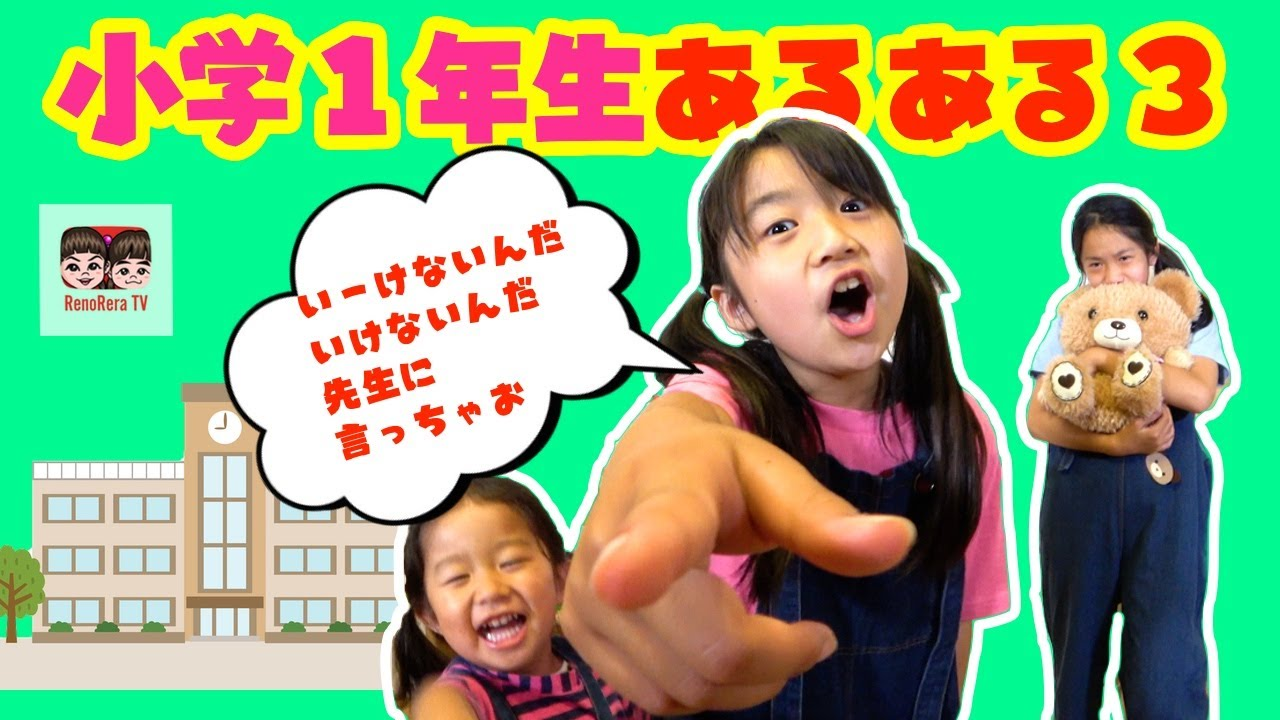 【あるある】小学1年生あるある Part3 れのれらTV【#1707】