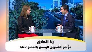 رنا الحلاق - مؤتمر التسويق الرقمي بالمحتوى icc