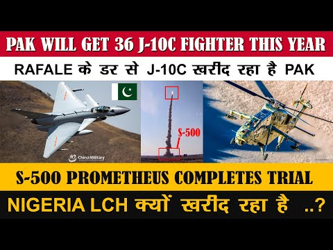 Pakistan will get 36 J-10c fighter jet in 2021,S500 Completes Trial,Why Nigeria wants to buy HAL LCH