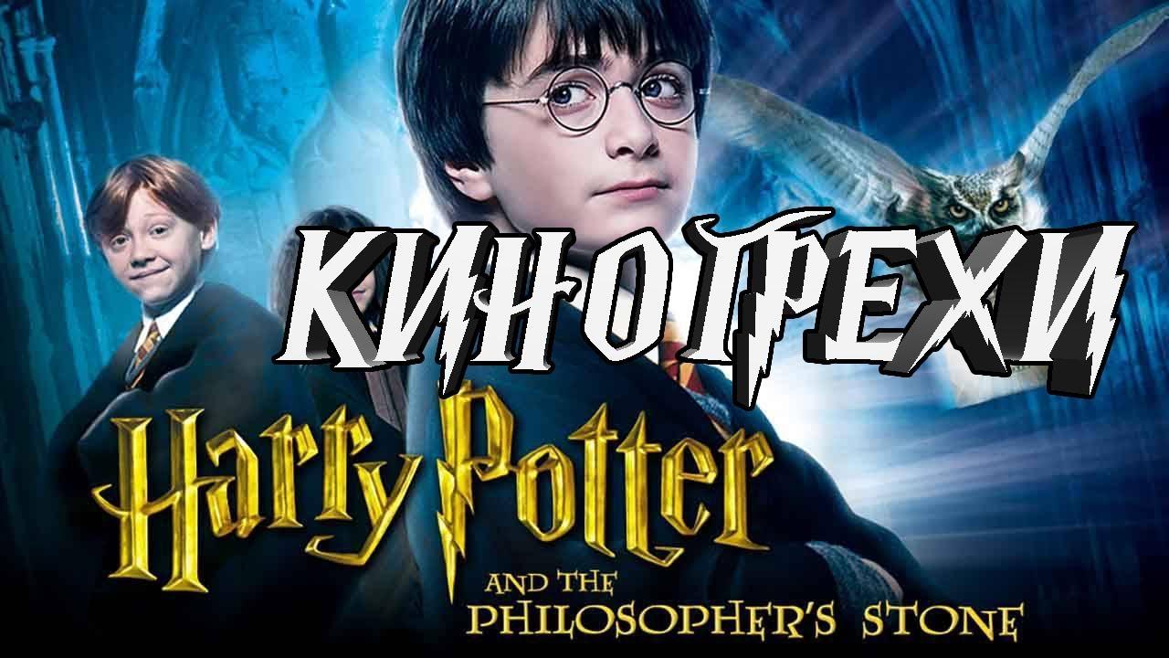 Киногрехи Гарри Поттер и Философский камень - YouTube