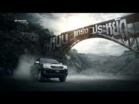 โฆษณา Toyota Hilux Vigo Champ 2014