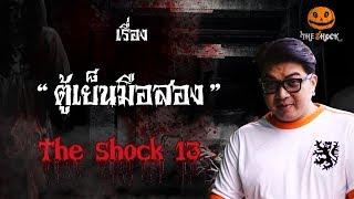 The Shock เดอะช็อค เรื่อง ตู้เย็นมือสอง ออกอากาศวันพุธที่ 17 ตุลาคม 2561