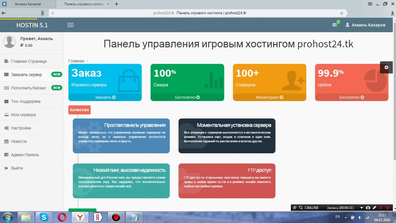 Бесплатный хостинг установить готовые как сделать чтобы сайт не открывался в новой вкладке