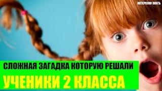 видео Чистописание горецкий 2 класс ответы