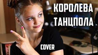 КОРОЛЕВА ТАНЦПОЛА  |  Ксения Левчик  |  cover Джаро & Ханза