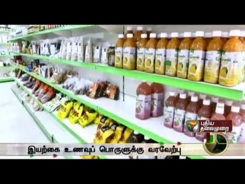 A brief Details about Organic Stores