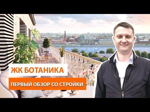 ЖК Ботаника от застройщика Эталон ЛенСпецСМУ. Обзор новостройки Спб