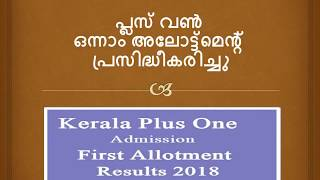 kerala-plus-one-first-allotment-2018