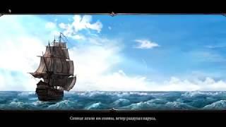 Divinity Original Sin 2: Бой в море  с Даллис Кувалдой  (увеличена громкость)