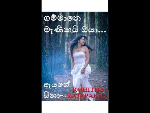 Descargar Video Ayage sina- Rohitha Rajapaksa| ඇයගේ සිනා WITH LYRICS