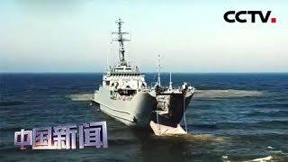 [中国新闻] 北约成立70周年特别峰会召开在即   CCTV中文国际