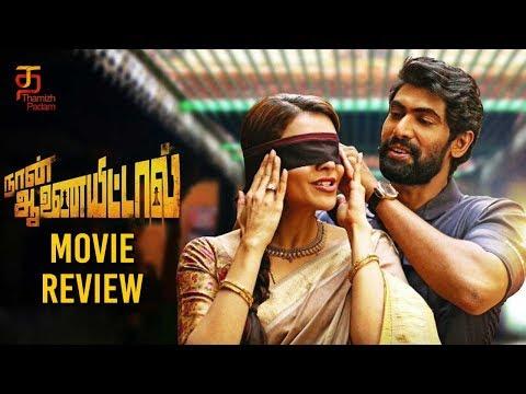 Naan Aanaiyittal Movie Review | Rana Daggubati | Kajal Aggarwal | Catherine Tresa | Thamizh Padam