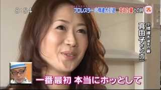 【プロレス】プロレスラー 小橋建太 引退 ・・・支えた妻との絆