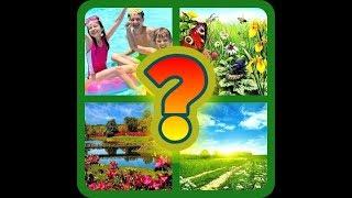 '4 фото 1 слово Угадай-ка' - ответы с 1 по 10 уровни.