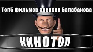 [КиноТоп] Топ 5 фильмов Алексея Балабанова