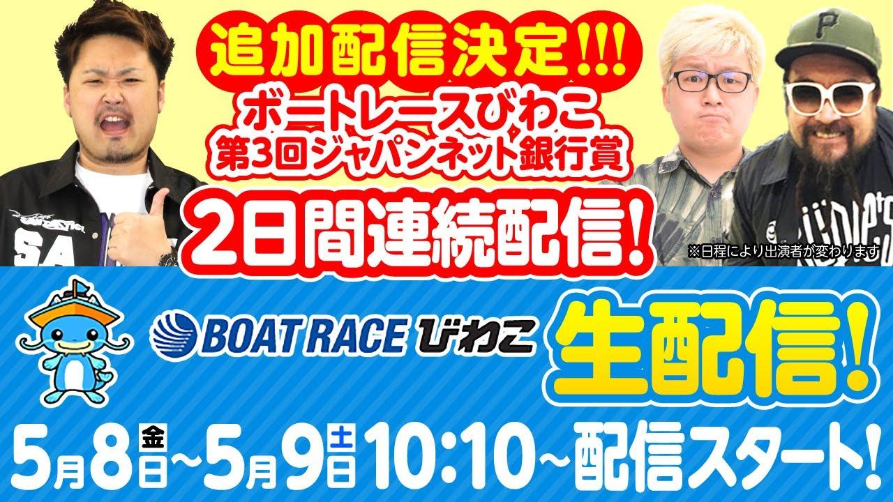 ボート レース ネット