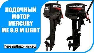 Mercury 9.9 Light - Видео обзор двухтактного лодочного мотора Меркурий 9.9 объемом 169 куб.см.