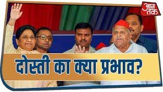 Special Report | मायावती-मुलायम सिंह यादव की दोस्ती से उत्तर प्रदेश की 80 सीटों पर क्या प्रभाव होगा?