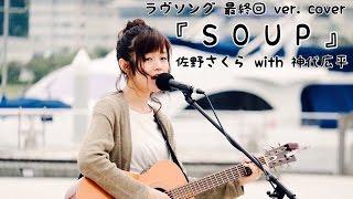月9ラヴソング 劇中歌 3部作 cover !! 『好きよ 好きよ 好きよ』第6...