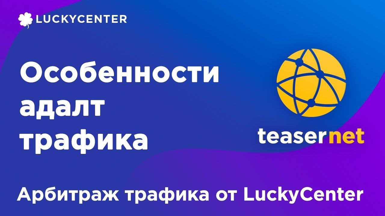 Курс по Teasernet | Особенности адалт трафика  | Арбитраж трафика от LuckyCenter