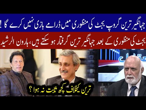 Jahangir Tareen will be arrested after budget approval ? | 06 June 2021 | 92NewsHD thumbnail