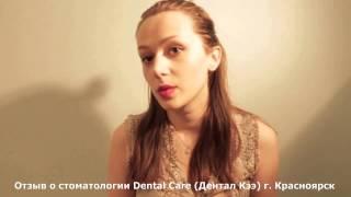 Видео-отзыв о клинике DentalCare Кристины Пугниной(, 2015-04-09T21:25:15.000Z)
