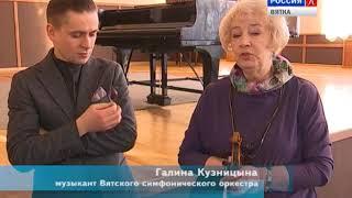 Новости культуры ВЯТКА (19.02.2018)(ГТРК Вятка)