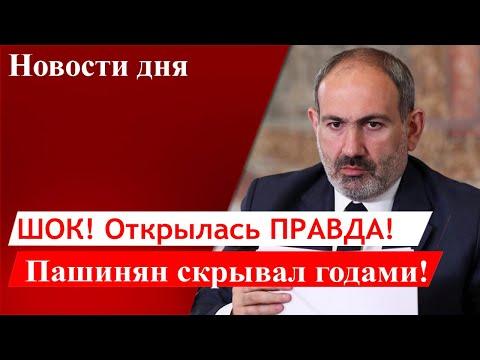 ОТКРЫЛАСЬ ПРАВДА ДЛЯ АРМЯН - ТАКОГО ВЫ ЕЩЕ НЕ ЗНАЛИ!!! Новости Армении!
