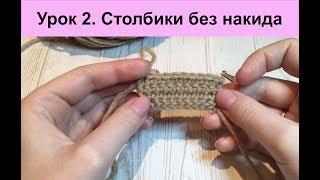 Урок 2. Столбики без накида. Вязание крючком для начинающих.