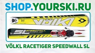 видео Горные лыжи Volkl