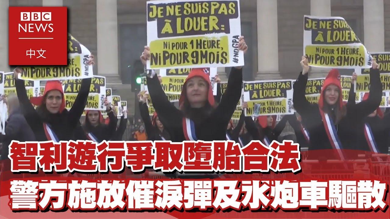 國際婦女日:智利遊行爭取墮胎合法 警方施放催淚彈及以水炮車驅散- BBC News 中文 X EBC東森新聞 - YouTube