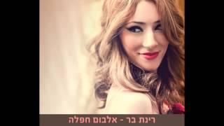 רינת בר - מחרוזת חפלה ערבית TETA
