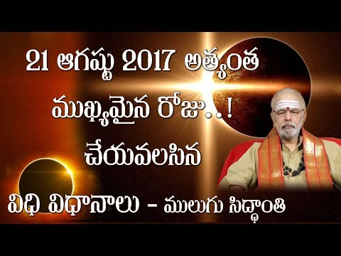 21st August 2017 most Important day - Mulugu Siddaanthi