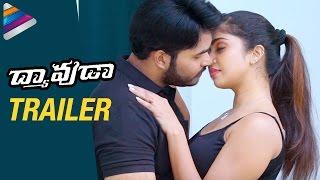 Latest Telugu Movie Trailers 2017 | DYAVUDA Telugu Movie Theatrical Trailer | Telugu Filmnagar