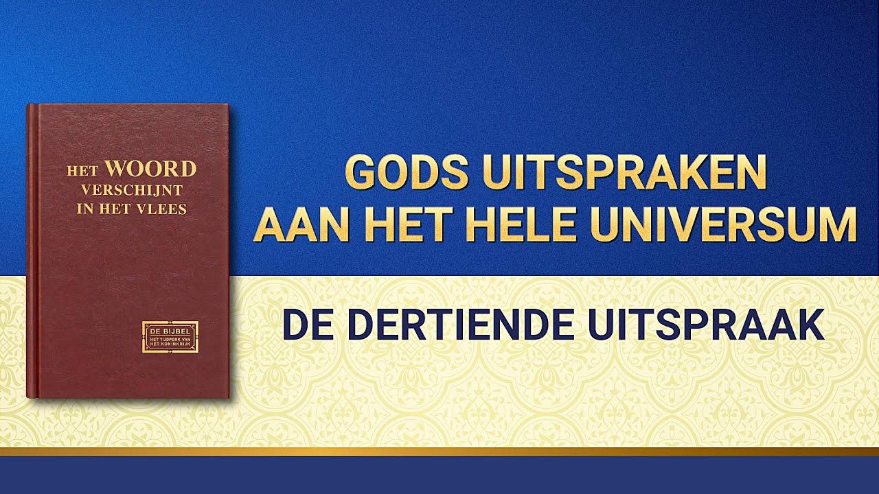 Gods woorden 'Gods uitspraken aan het hele universum:De dertiende uitspraak'