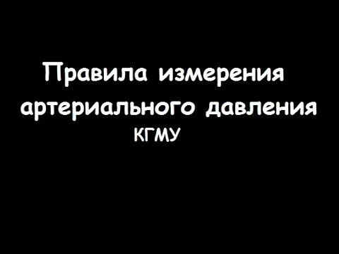 Правила измерения артериального давления (АД) по Короткову - meduniver.com