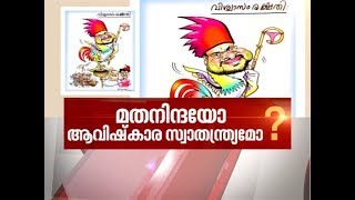 Govt under church pressure, to re-examine award for controversial cartoon | News Hour 12 JUN 2019