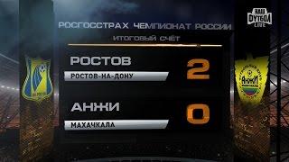 Обзор матча: Футбол. РФПЛ. 15-й тур. Ростов - Анжи 2:0